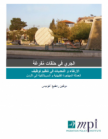 cover arabic runningincirclesjordan